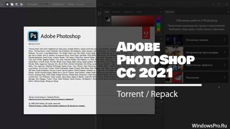 Adobe Photoshop CC 2021 торрент