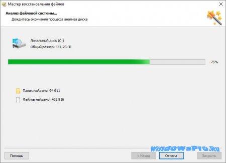 процесс восстановления файлов