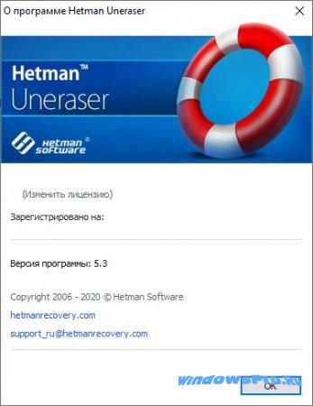 информация о лицензии Uneraser