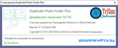 о программе duplicate photo finder