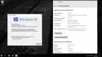 информация о системе windows 10 pro