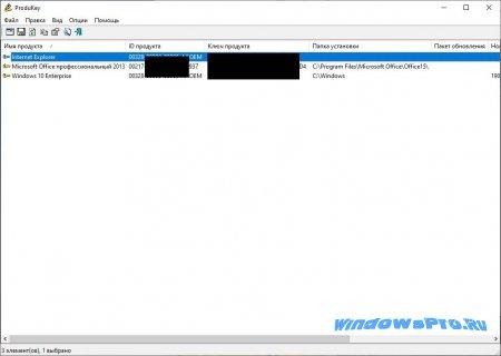 produkey Windows