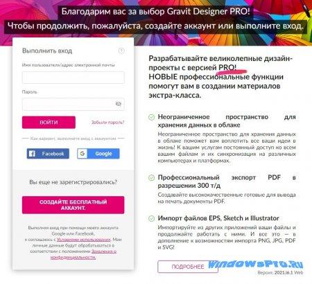 Gravit Designer Pro