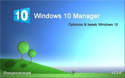 оптимизатор windows 10 manager