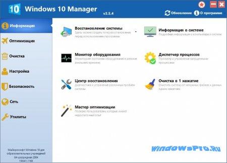Интерфейс Windows 10 Manager