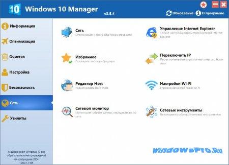 раздел сеть windows 10 manager